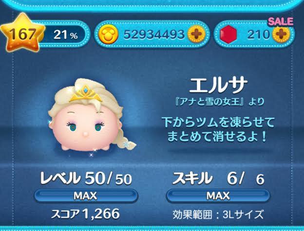 雪の女王エルサ スキル6 ツムツム